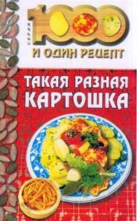 Книга Такая разная картошка. 1000 и один рецепт