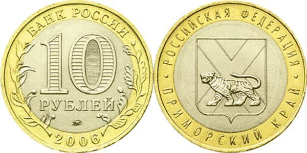 10 рублей 2006 года адрес до востребования