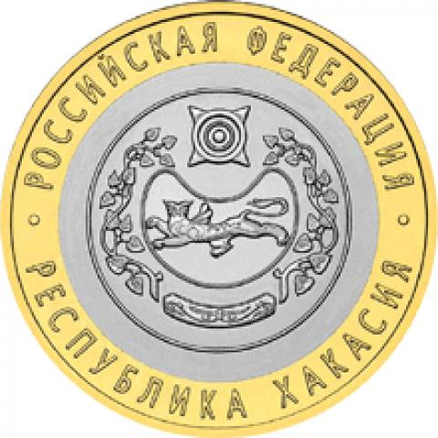 Монета 10 Рублей 2007 год Республика Хакасия СПМД