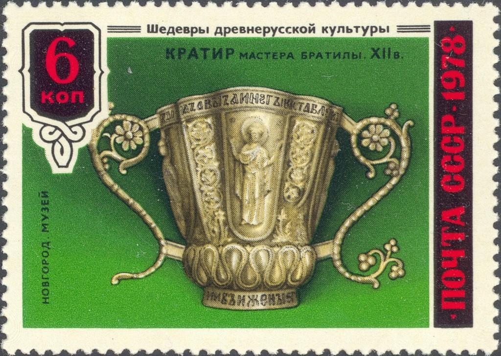 Марки 1978 год СССР Шедевры древнерусской культуры