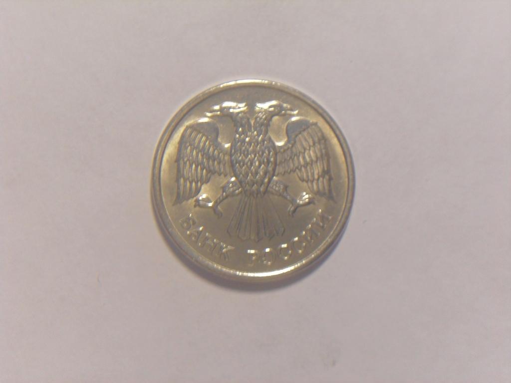 Монета 10 Рублей 1993 год ММД Магнитная Россия