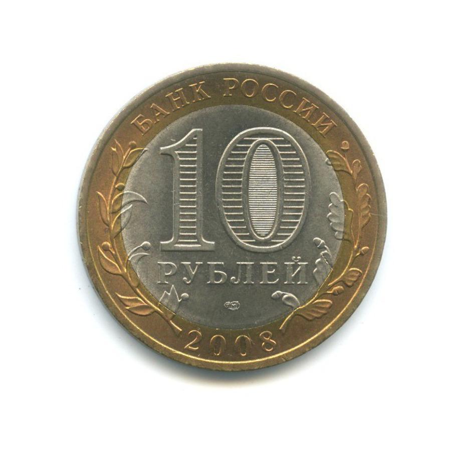 10 Рублей 2008 спмд Кабардино-Балкарская республик