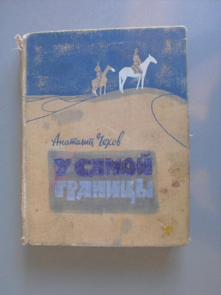Книга У самой границы. Анатолий Чехов