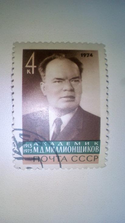 Марка 4к 1974 год СССР Академик М.Д.Миллионщиков
