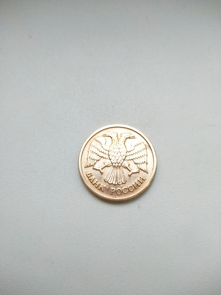 1 Рубль 1992 год ММД