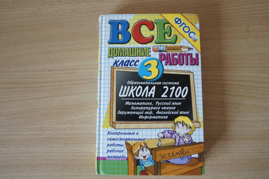 Решебник По Математике 2 По Программе 2100