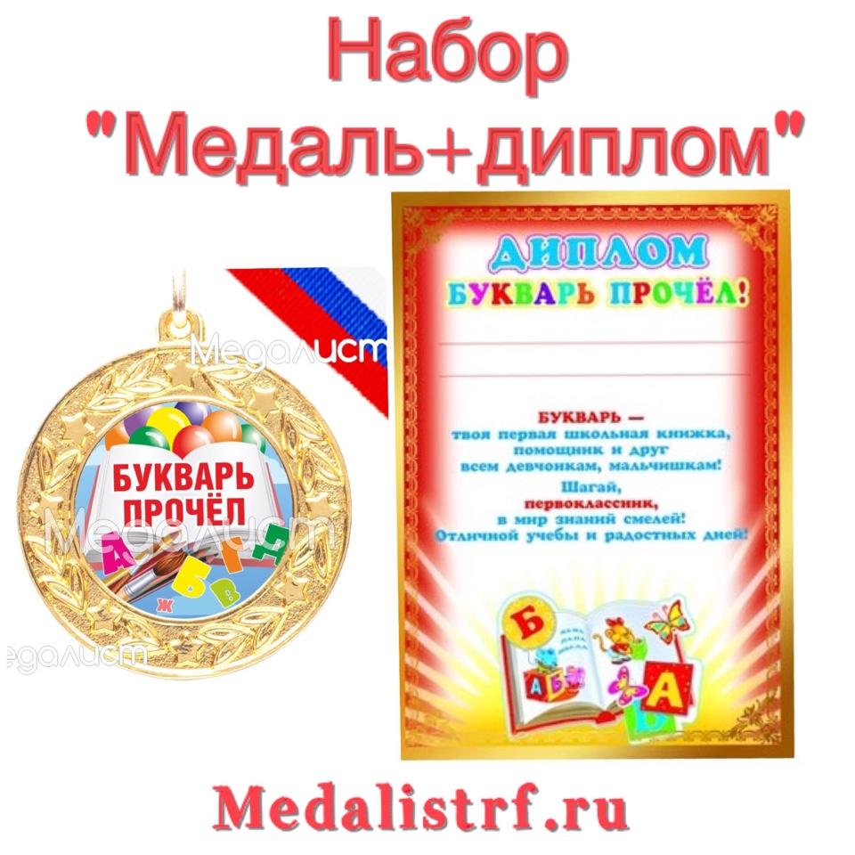 "Набор ""Букварь прочёл"""