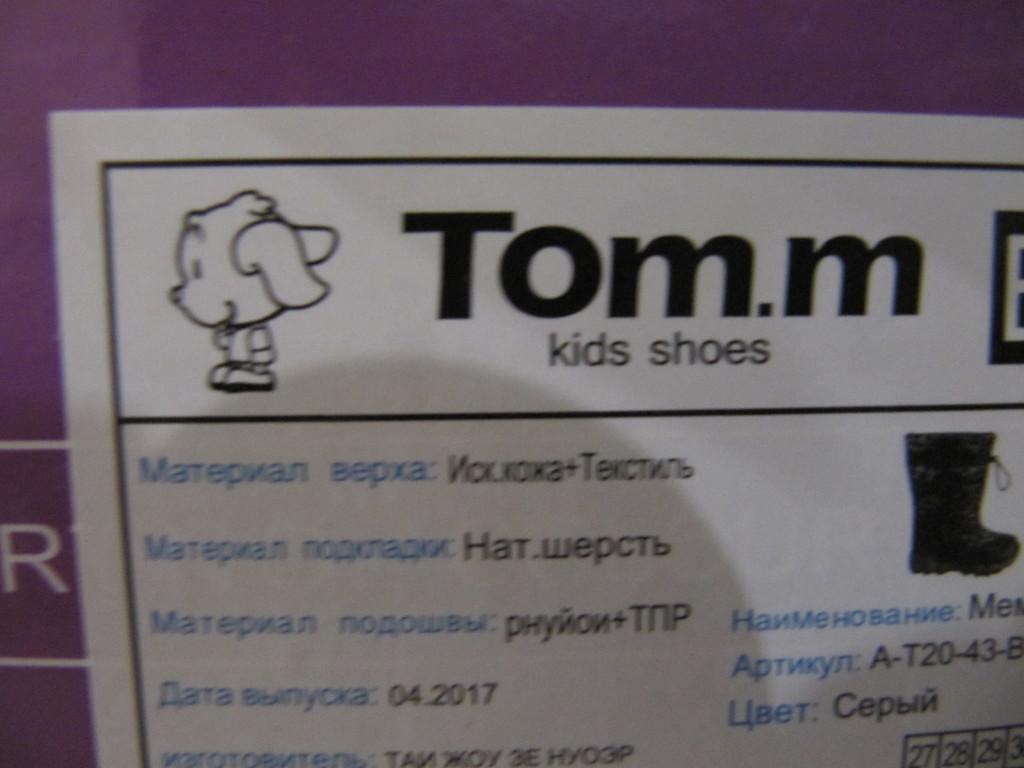 новые сапожки tom&miki (нат. мех) р. 27 - 32