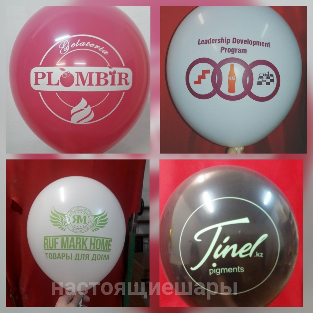 Печать на воздушных шарах, реклама на шарах