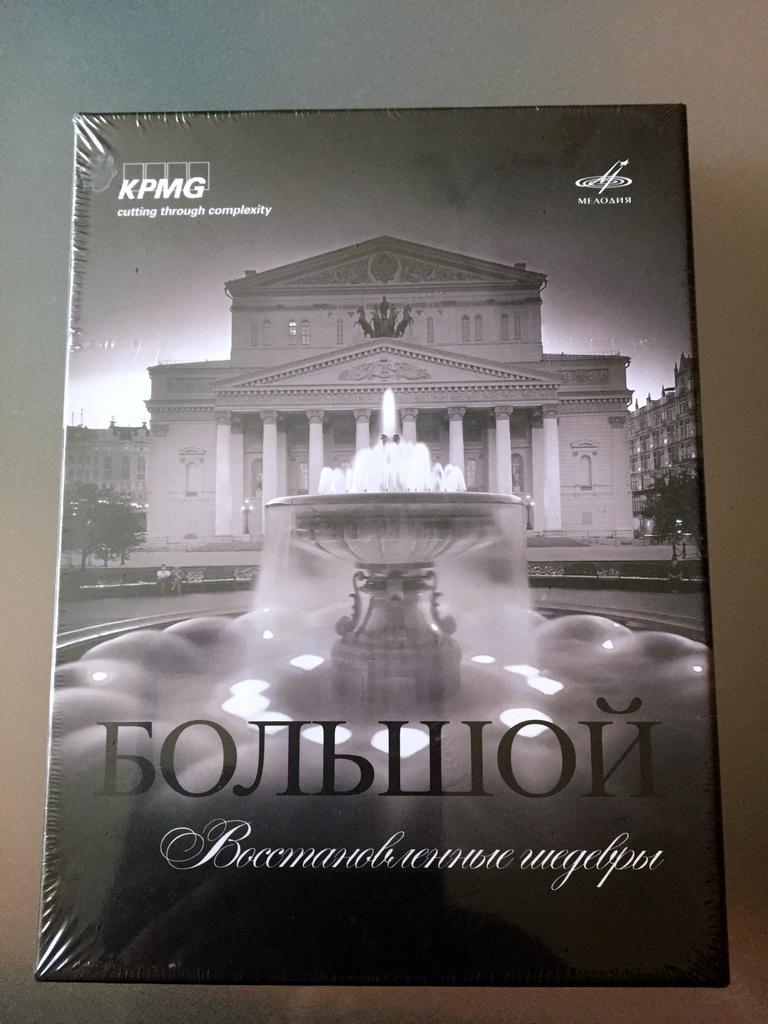"""Подарочный набор """"Большой театр"""""""
