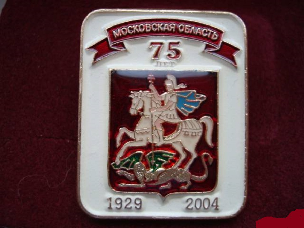 """Значок """"Московская область 75 лет"""""""