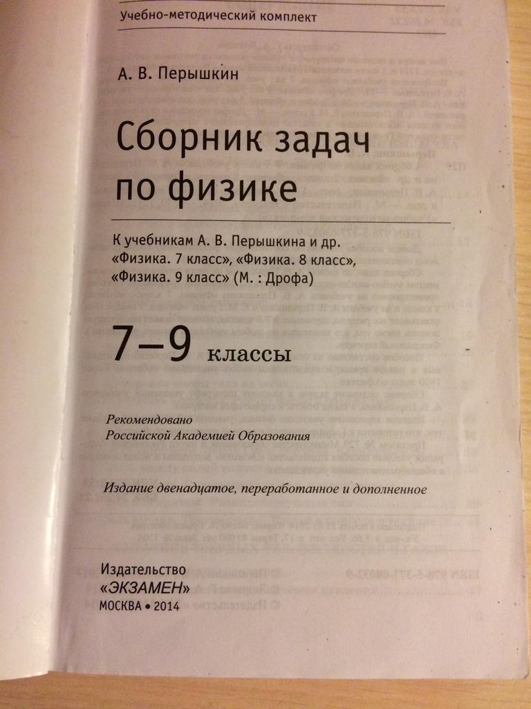 задач сборник физика 7-9 гдз марон
