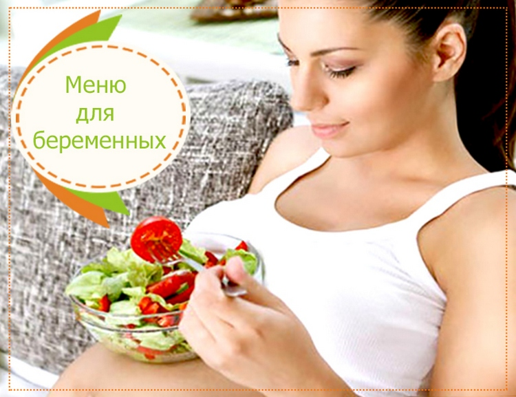 Трехдневные диеты для беременных