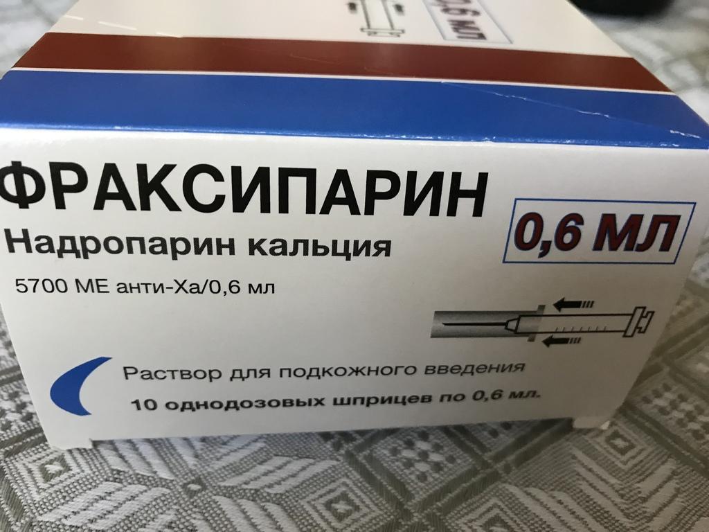 Фраксипарин 0,6 обмен