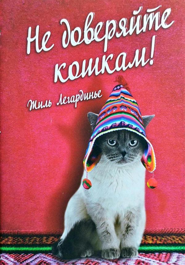 Не доверяйте кошкам!
