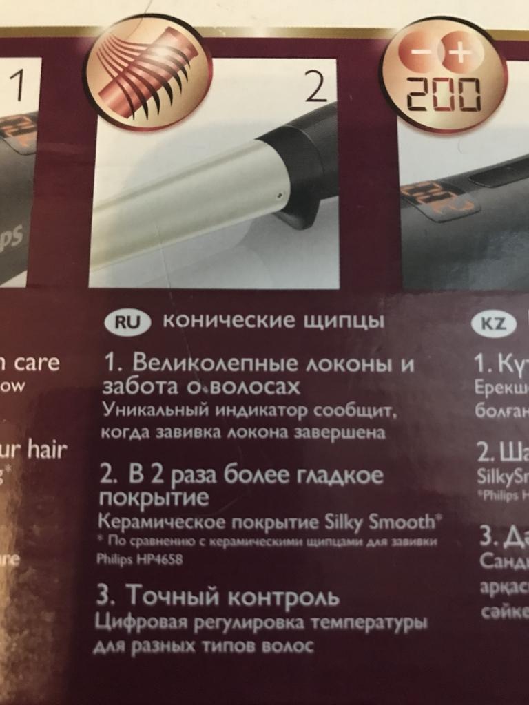 Щипцы для завивки волос Philips
