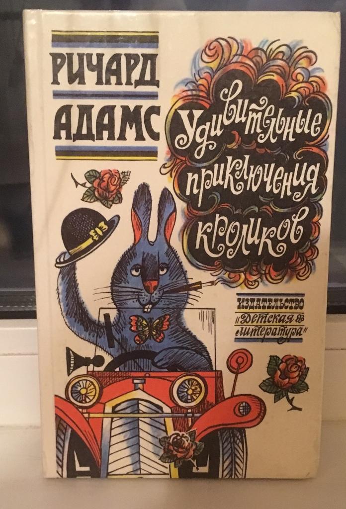 Ричард Адамс - Удивительные приключения кроликов