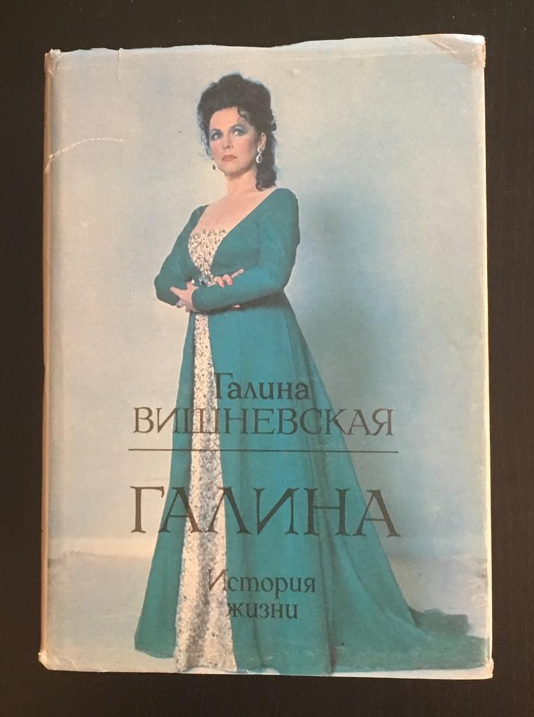 Галина Вишневская - Галина. История жизни