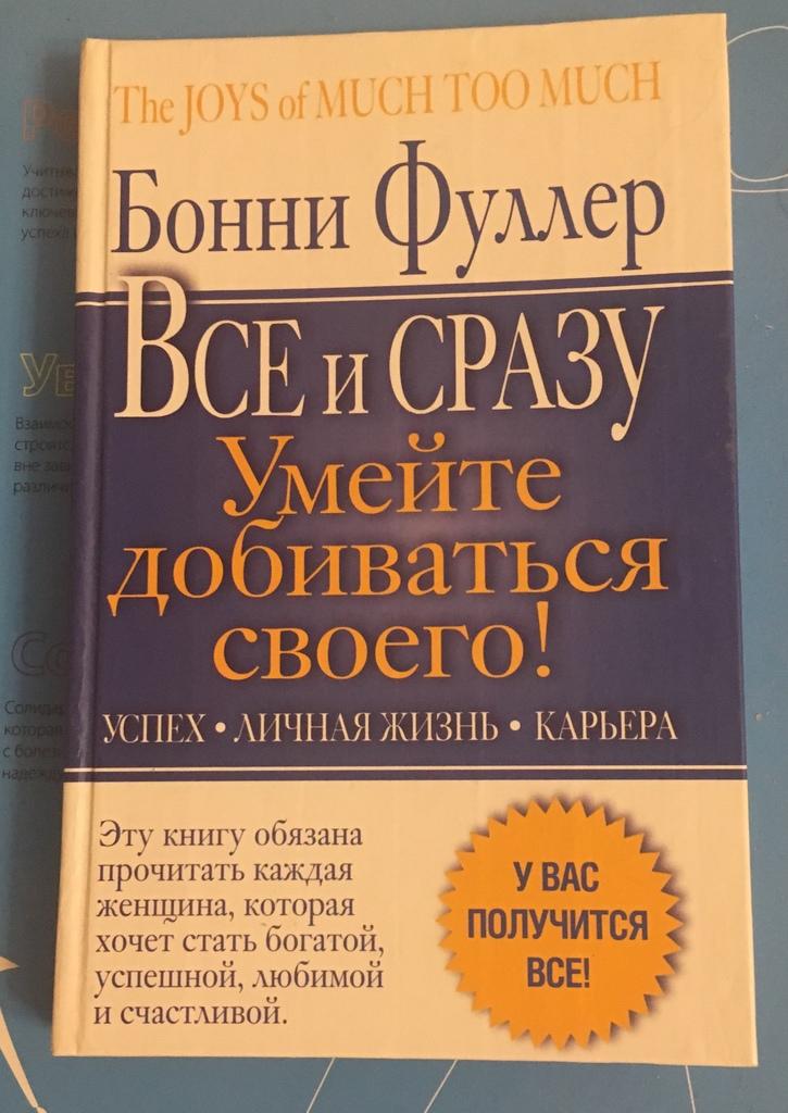 Главная книга женского успеха. Все и сразу.