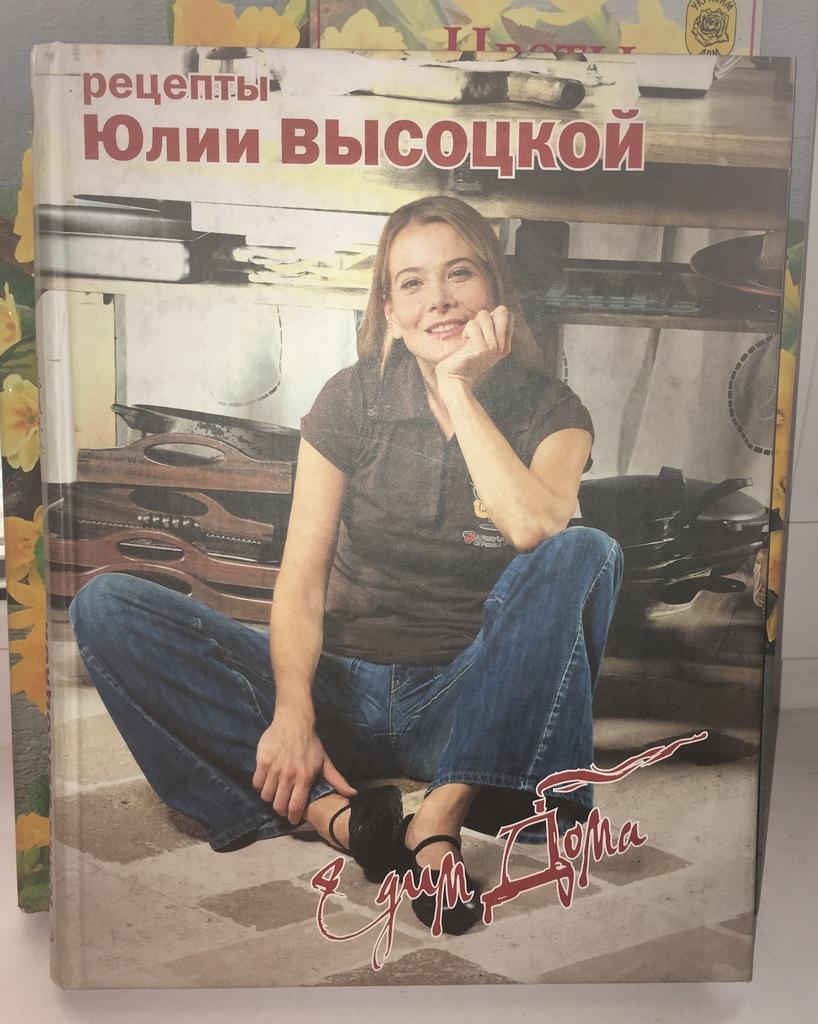 Едим дома. Рецепты Юлии Высоцкой