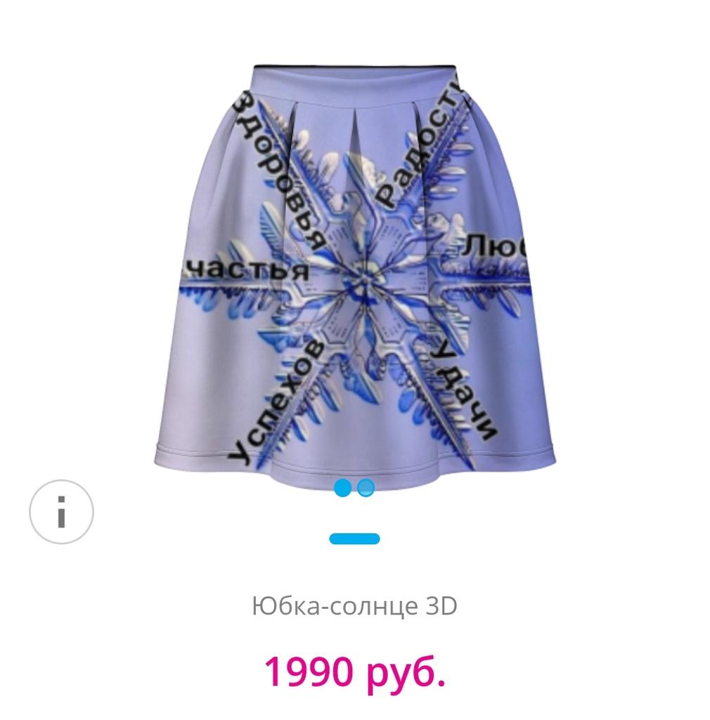 Современная одежда с собственным дизайном .
