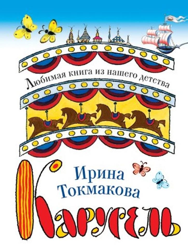 Токмакова Карусель Худ. Токмаков