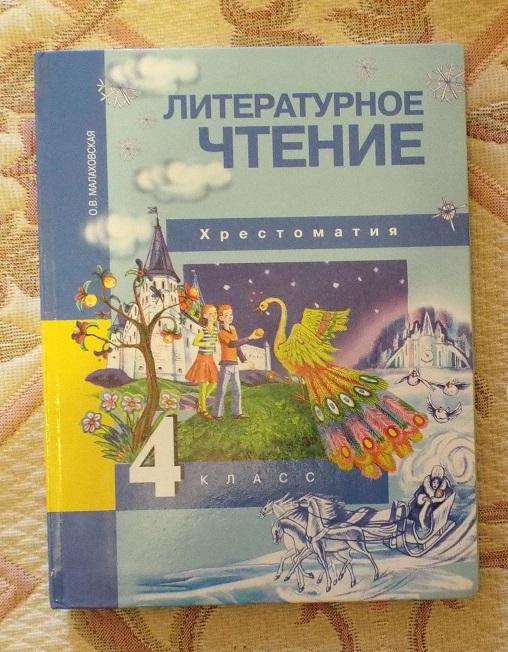 Малаховская Литературное чтение. Хрестоматия 4 кл