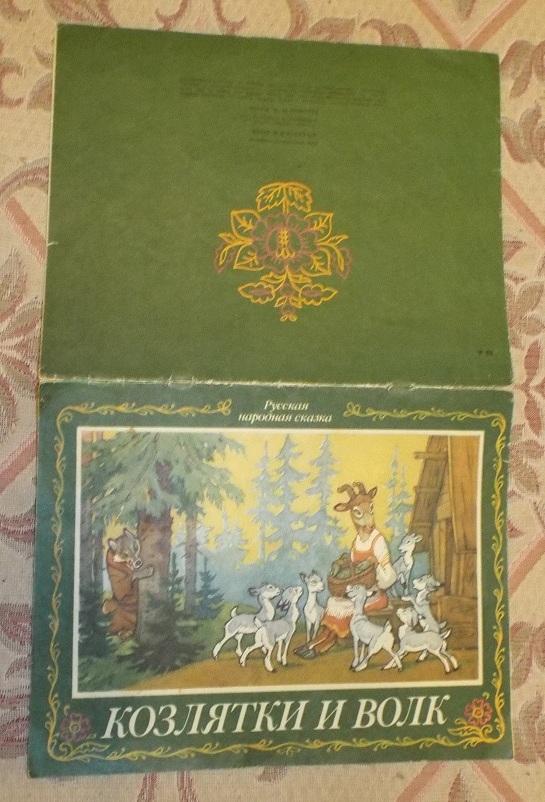 Козлятки и волк Худ. Репкин 1990 г.