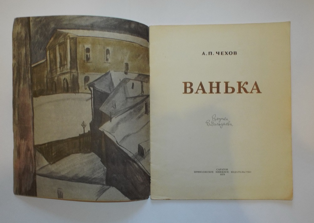 Чехов Ванька Худ. Гальдяев 1978