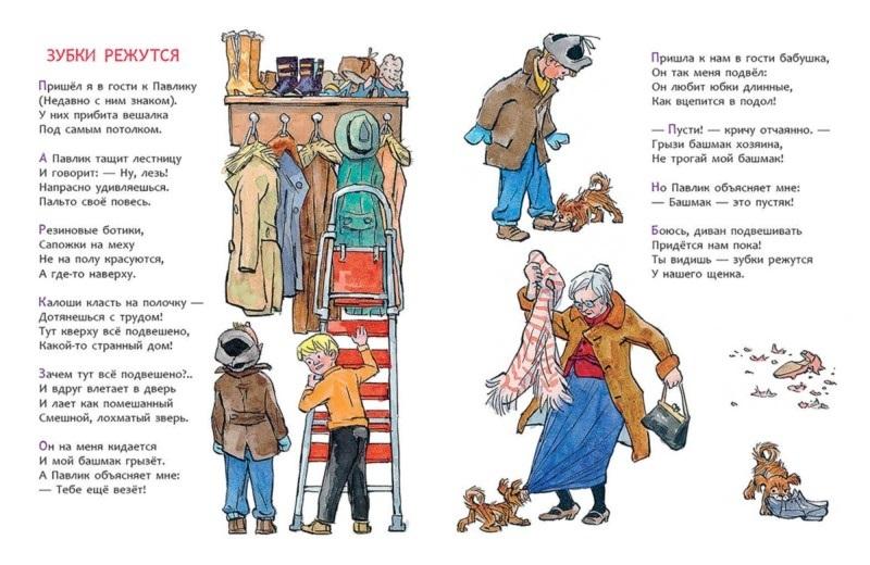 Барто  Про щенков Худ. Семенов