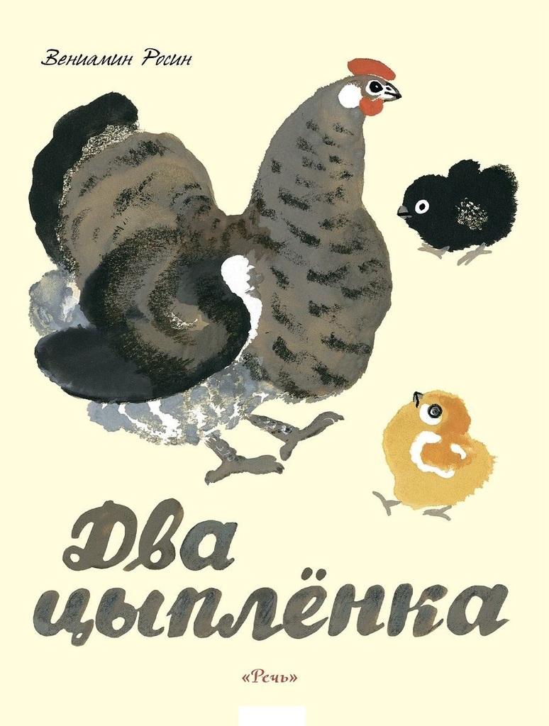 Росин Два цыпленка Худ. Н. Чарушин
