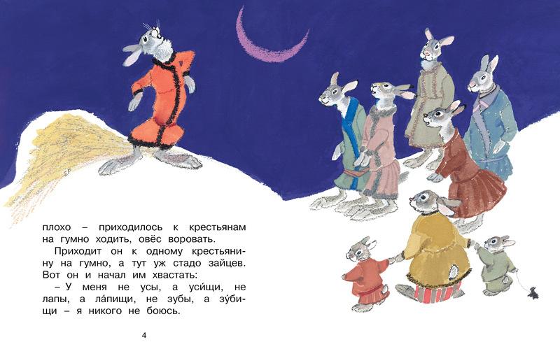 Заяц-хваста Худ. Рачев (новая)