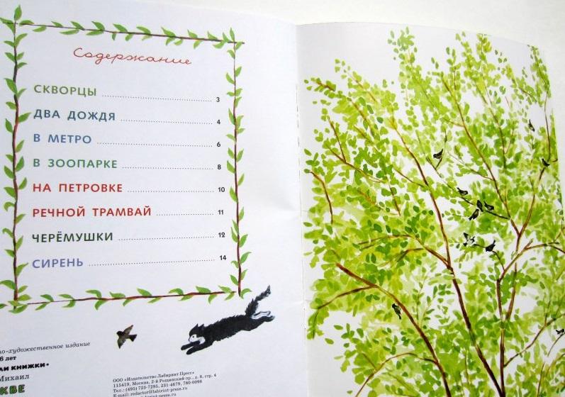 Рудерман В Москве весна Худ. Волянская-Уханова
