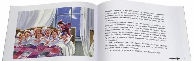 Перро Мальчик-с-пальчик Худ. Гольц