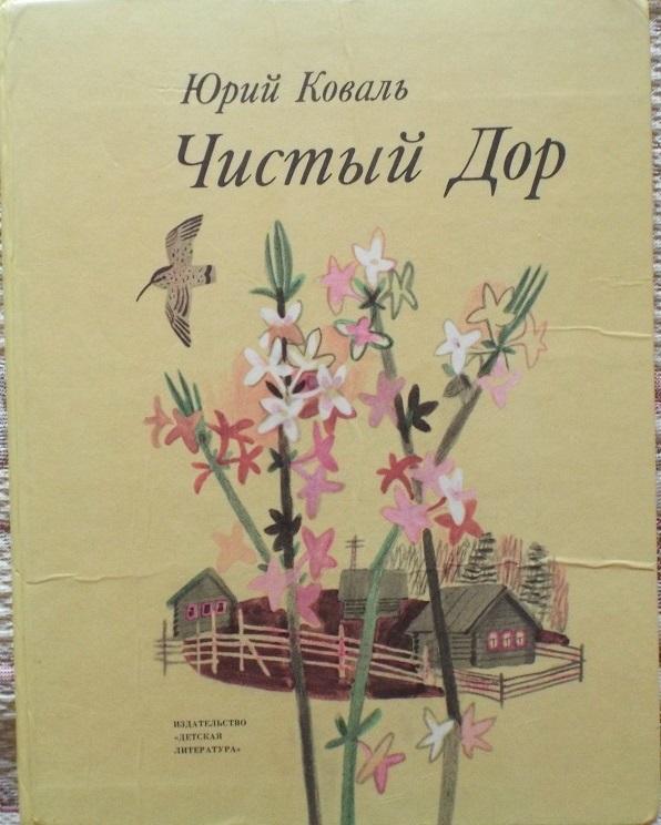 Коваль Чистый дор Худ. Г. Макавеева 1981