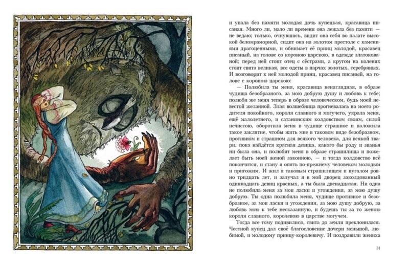 Аксаков Аленький цветочек Худ. Ионова (новая)