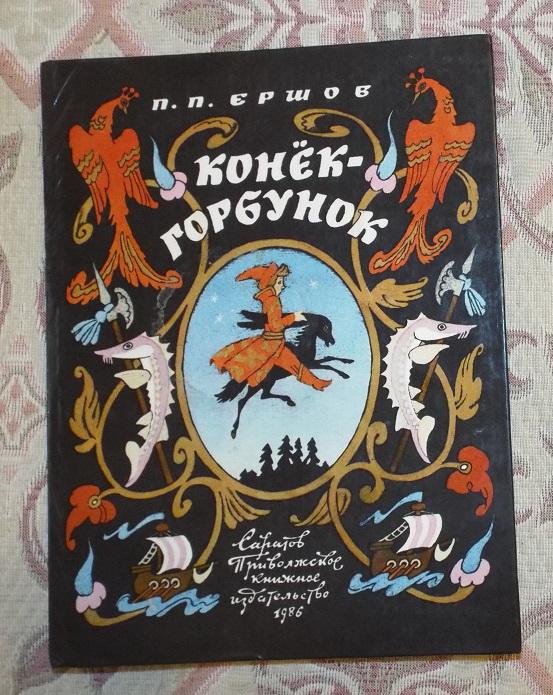 Ершов Конек-горбунок Худ. Булатов. Васильев 1986