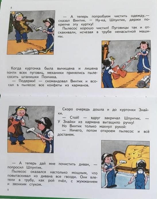 Носов Винтик, Шпунтик и пылесос Худ. Семенов