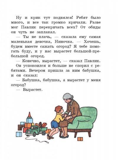 Носов Рассказы Худ. Вальк