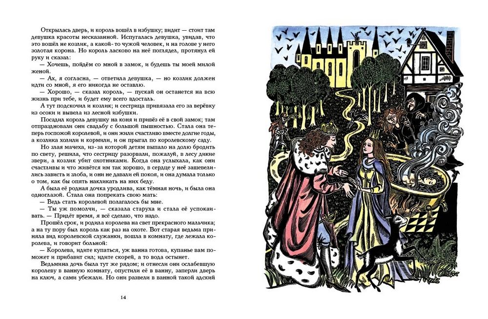 Сказки братьев Гримм Худ. Диодоров