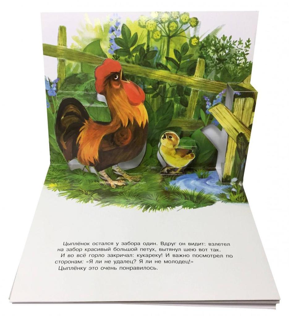 Чуковский Цыпленок Худ. Шеварева книжка-панорамка