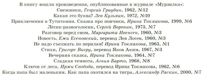 Читаем с Мурзилкой. Сладкая темнота Худ. Токмаков