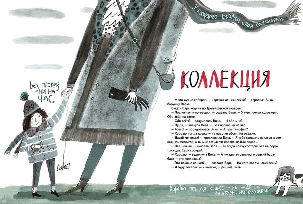 Гиваргизов Тетрадь Вики Т Худ. Алиса Юфа