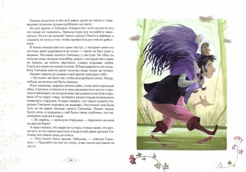 Волшебные сказки Франции Худ. Никитина
