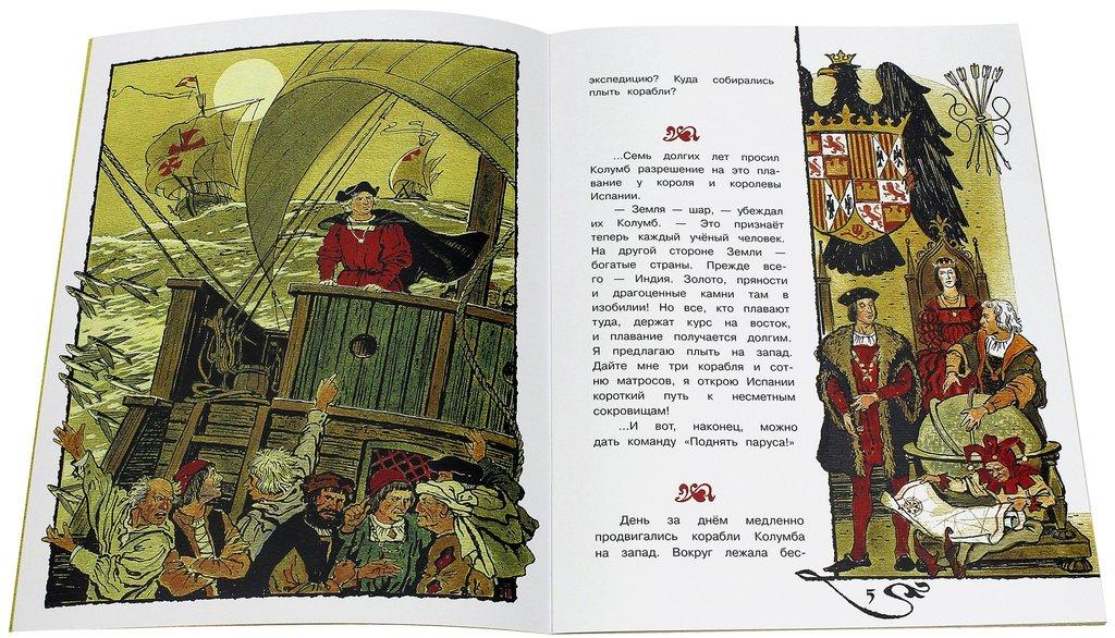 Сахарнов Христофор Колумб Худ. Бордюг