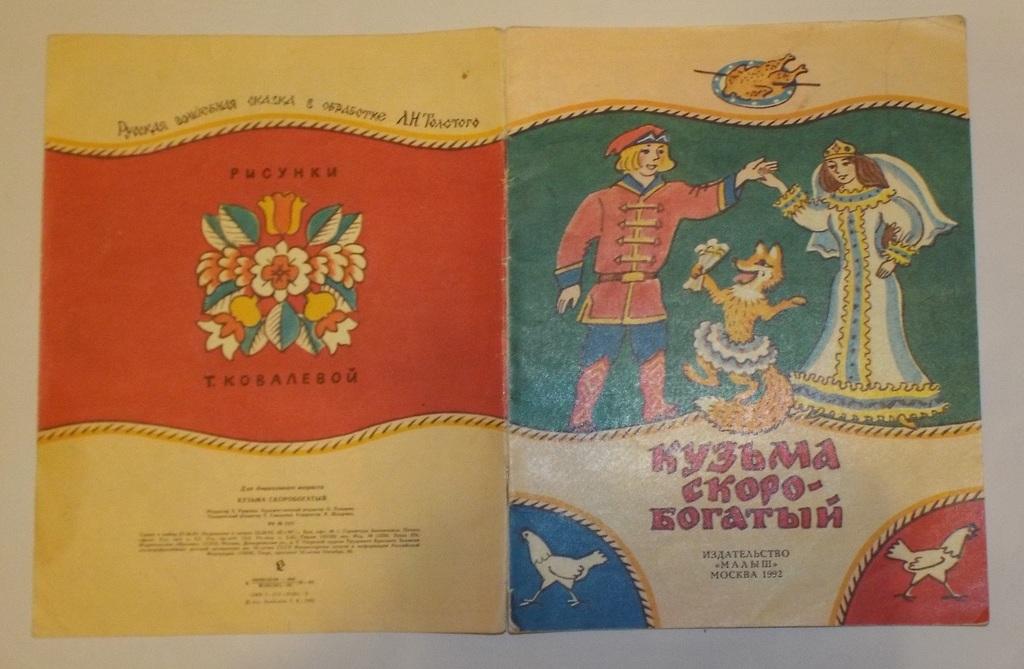 Кузьма скоробогатый Худ. Ковалева 1992