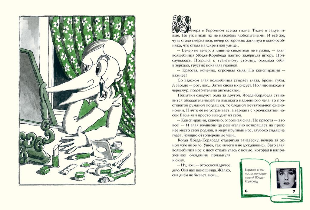 Семенов Ябеда-Корябеда и ее каверзы