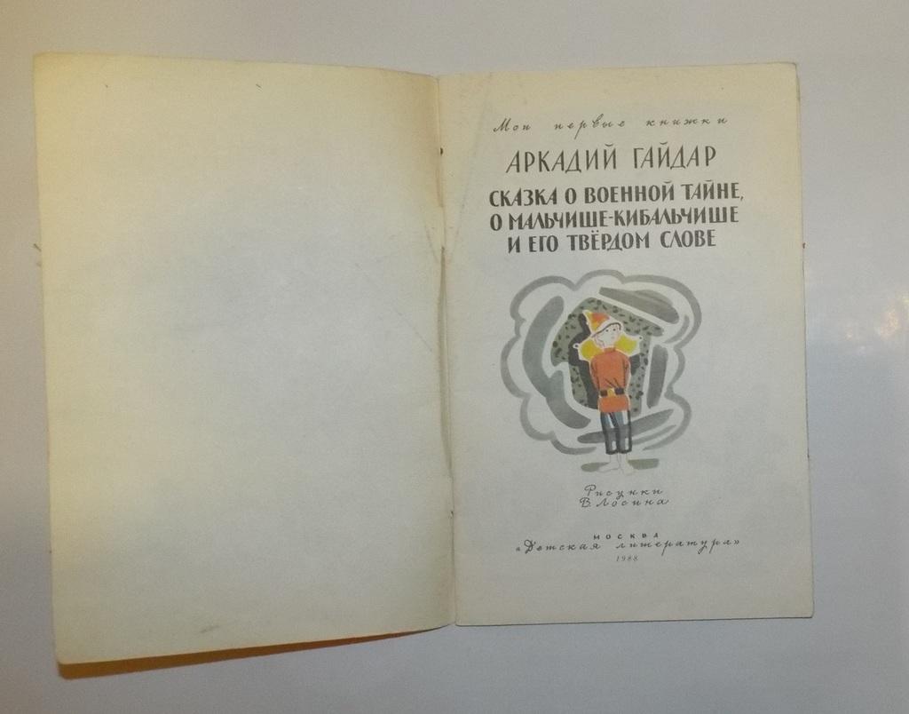 Гайдар Сказка о Военной Тайне о Мальчише Кибальчиш