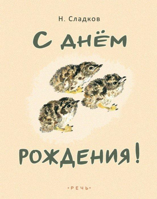 Сладков С днем рождения! Худ. Н. Чарушин