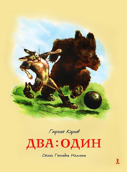 Геннадий Мамлин Два: Один Худ. Карлов
